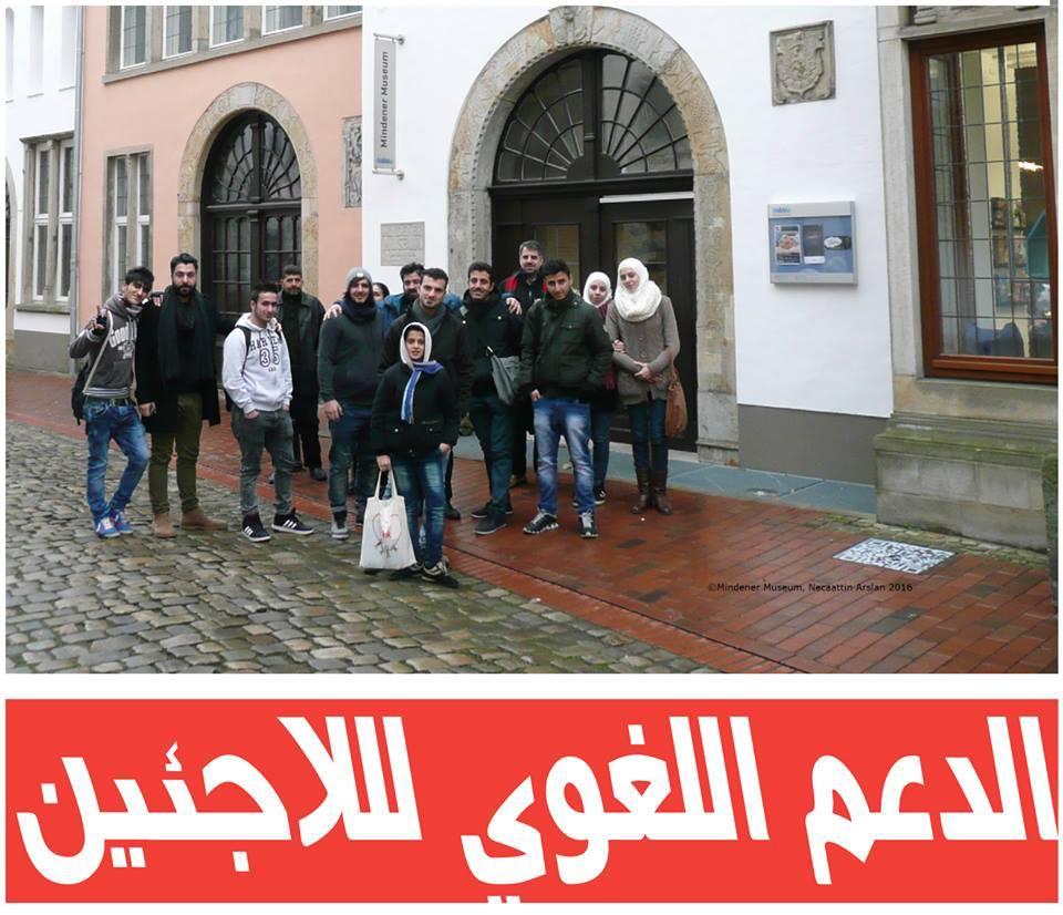 برنامج الدعم اللغوي للاجئين في متحف ميندن